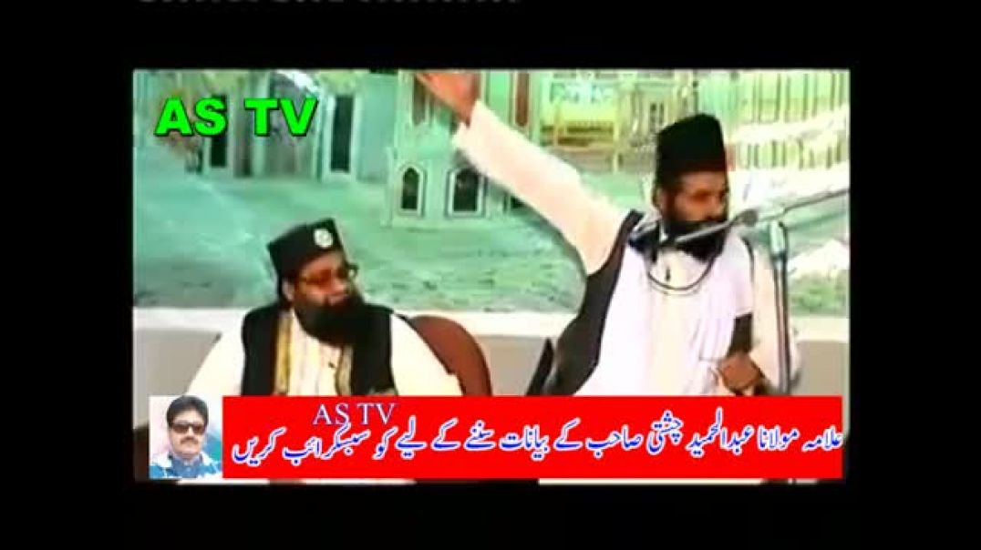 Muolana Tariq Jameel Ka Operation By Allama Abdul Hameed Chishti Latest Bayan 20.mp4